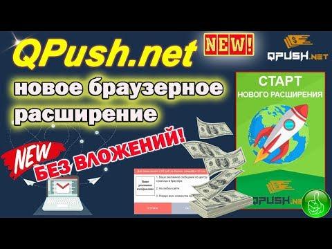 QPush net - НОВОЕ БРАУЗЕРНОЕ РАСШИРЕНИЕ! ЗАРАБОТОК БЕЗ ВЛОЖЕНИЙ И РЕКЛАМНАЯ ПЛОЩАДКА
