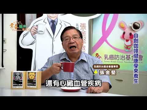 乳癌防治基金會董事長張金堅  自創咖啡健康學來養生
