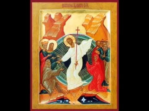 Христос Воскресе из мертвых смертию смерть поправ и сущим во гробех живот даровав.