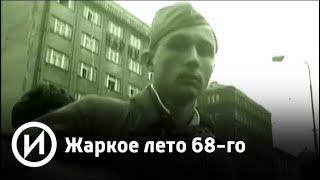 "Жаркое лето 68-го | Телеканал ""История"""
