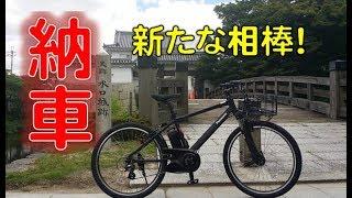 電動アシスト自転車パナソニックハリヤ納車です!新たな相棒を紹介します!^^!PanasonicHurryere-bike