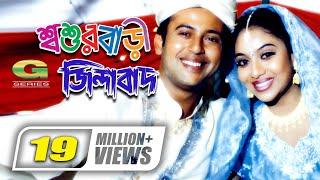 Shoshurbari Zindabad | Full Movie | Reaz | Shabnur