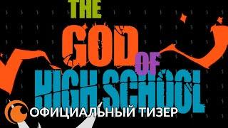 Превью к трейлеру Бог старшей школы