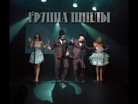 Группа Пиплы Промо-Ролик