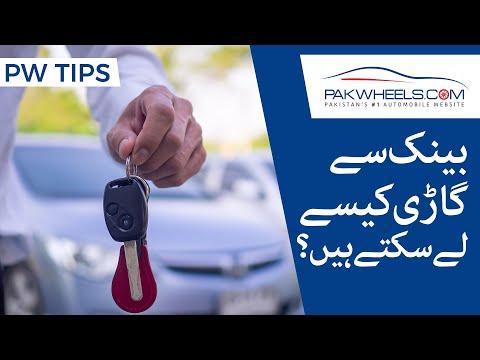 How To Lease A Car Through Bank? | Car Finance | PakWheels Tips