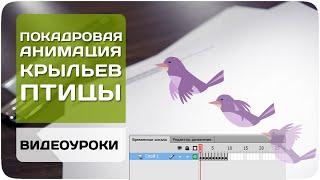 Покадровая анимация в Flash на примере птицы  [Создаем мульт 10/20]