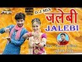 Jalebi DJ Mix | जलेबी - Rajasthani DJ सांग | Twinkle Vaishnav रामदेवजी का SUPERHIT DJ सांग | Richpal video download