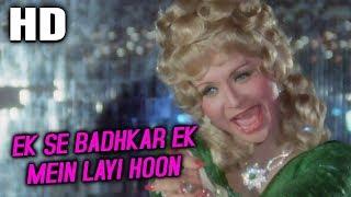 Ek Se Badhkar Ek Mein Layi Hoon | Runa Laila | Ek Se Badhkar Ek 1976 Songs | Helen, Raaj Kumar