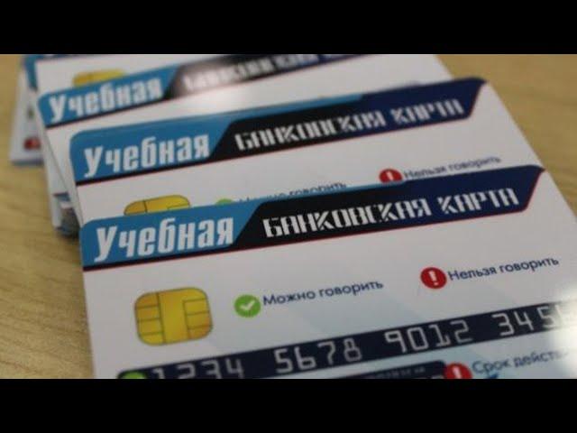 В Иркутской области выпустили учебные банковские карты