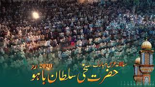 Urs Mubarak Sultan Bahu 2020
