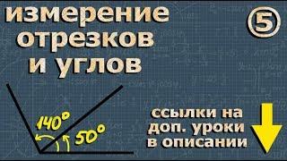 Геометрия СРАВНЕНИЕ И ИЗМЕРЕНИЕ ОТРЕЗКОВ И УГЛОВ 7 класс