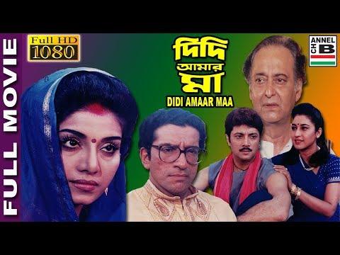 Didi Amaar Maa | দিদি আমার মা | Bengali Full Movie | Anju Ghosh | Sabyasachi | Abhishekh | Shatabdi