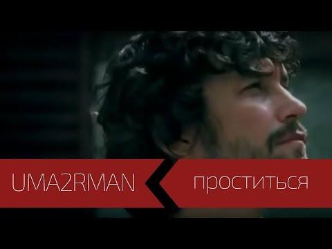 UMA2RMAN - Проститься (Официальный клип. Июль 2003))