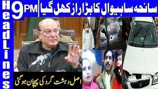 Sahiwal Killing - Real Terrorist EXPOSED   Headlines & Bulletin 9 PM   22 January 2019   Dunya News