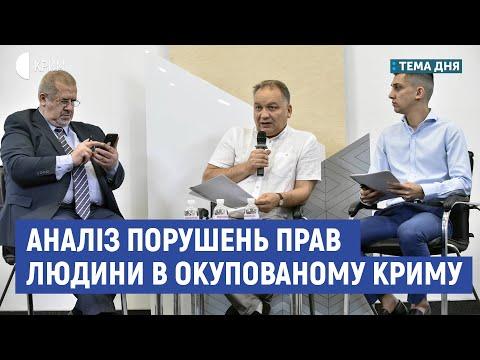 Аналіз порушень прав людини в Криму | Ескендер Барієв | Тема дня