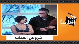 مازيكا الفيلم العربي - شيئ من العذاب - بطولة سعاد حسني وحسن يوسف ويحيى شاهين تحميل MP3
