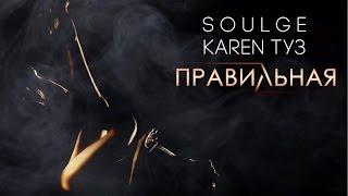 ПРЕМЬЕРА: Karen ТУЗ Feat. Soulge   Правильная (2017)