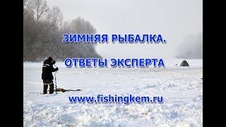 Зимняя рыбалка платная в кемеровской области