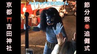 ハイタッチする青鬼さん❗️京都⛩吉田神社 節分祭👹追儺式