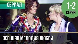 ▶️ Осенняя мелодия любви 1 серия, 2 серия | Сериал / 2013 / Мелодрама