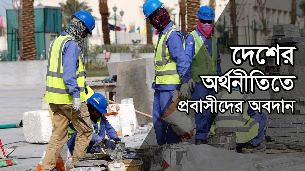 দেশের অর্থনীতিতে প্রবাসীদের অবদান || Contribution of Bangladeshi Migrants