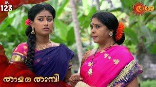 Thamara Thumbi - Episode 123 | 6th Dec 19 | Surya TV Serial | Malayalam Serial