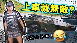 【PUBG🔥裝甲車戰法】上車就無敵!?絕地求生搞笑精華#42