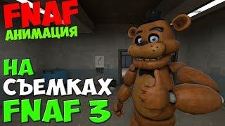 Five Nights At Freddy's 3 - НА СЪЕМКАХ FNAF 3 - 5 ночей у Фредди
