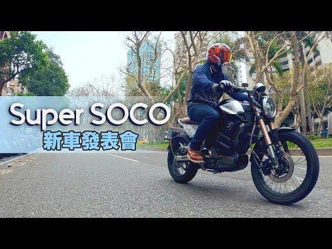 這個帥! Super SOCO電動車 TC & TCMAX發表