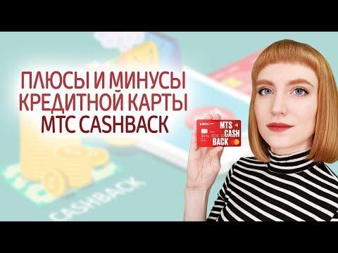 Кредитная карта Cashback от МТС. Универсальная карта с кэшбэком в супермаркетах, кинотеатрах и АЗС.