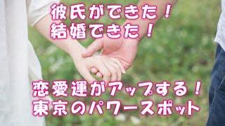 東京パワースポットで恋愛運アップ