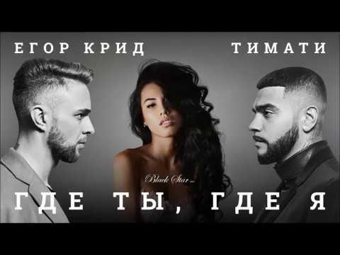 Тимати, Егор Крид - Где ты, где я (ПЛАГИАТ!!!)