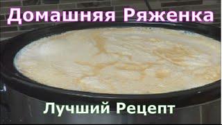 Ryazhenka at Home Best Recipe Домашняя Ряженка Лучший Рецепт