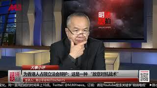 陈小平:中共统治下香港正义不再?习近平好友川普都不能忍!