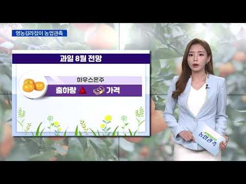 [ 영농길라잡이 농업관측] 과일, 과채 8월 관측 이미지