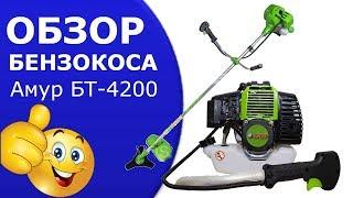 Бензокоса Амур БТ-4200 от компании дом инструмента - видео