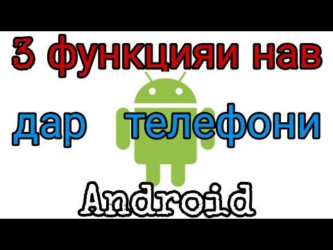 Функсияхои нави Андроид ( android ) | Redmi xiomi