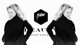 Инна Маликова в проекте Buro Beauty