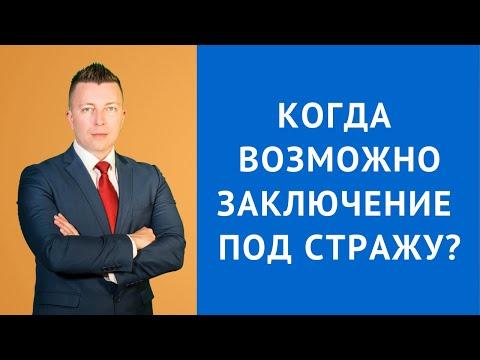 УПК РФ Статья 108 - Когда возможно заключение под стражу - Адвокат по уголовным делам