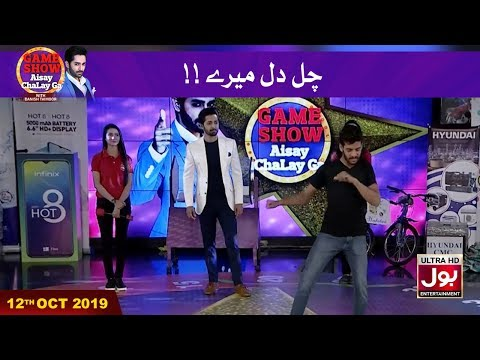 Chal Dil Mere !! | Game Show Aisay Chalay Ga With Danish Taimoor | 12th October 2019