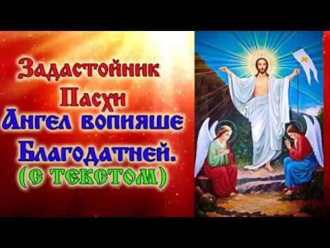 Задостойник Пасхи   Ангел Вопияше (аудио молитва с текстом и иконами)