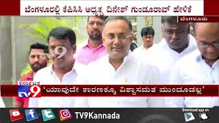 'ಸೋಮವಾರ ವಿಶ್ವಾಸಮತಕ್ಕೆ ಹಾಕುವುದನ್ನು ಮುಂದೂಡಲ್ಲ' Dinesh Gundu Rao Reacts On Trust Vote Session