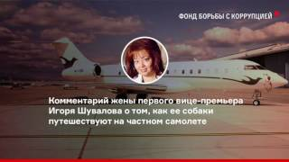 Разговор юриста ФБК и Ольги Шуваловой
