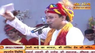 Holi Special Holi Me Uthyo Mann By Govats Shri Radhakrishna Ji Maharaj