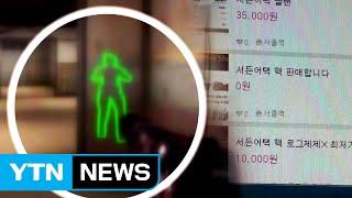 15살 해커, 게임 조작 프로그램으로 억대 돈 벌이 / YTN