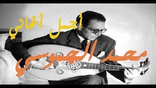 اغاني طرب MP3 Mohamed Jamoussi Cocktail   أجمل أغاني محمد الجموسي تحميل MP3