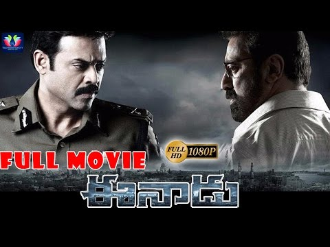 Eenadu Full Length Movie || Venkatesh, Kamal Haasan || Chakri Toleti || Telugu Full Screen
