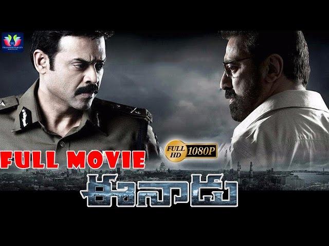Eenadu Full Length Movie Watch Online Free   Venkatesh, Kamal Haasan