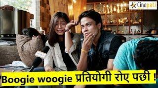 Boogie woogie मा रबिन र सरोजले पाए दुख, रोए कविता र प्रगति ! Rabin bhujel | Cinepati tv