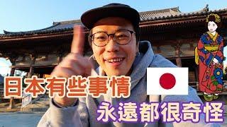 住日本2年間4件不能習慣的事